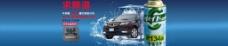 冰爽雪种 汽车用品雪