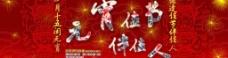 中国风元宵节