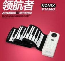 手卷钢琴宣传海报