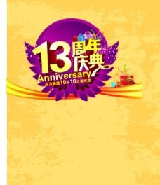 13周年庆典广告背景
