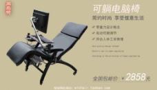 可躺电脑椅海报