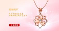 珠宝宣传广告