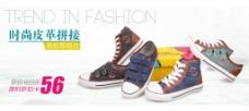 帆布鞋广告图