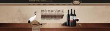 淘宝红酒店铺海报