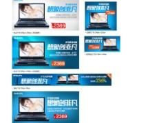 淘宝电子产品广告合集