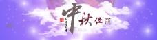 中秋佳节海报图