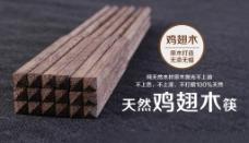 鸡翅木筷子淘宝海报
