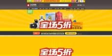 QQ网购疯抢节 主会场