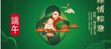 端午节粽情粽意海报
