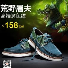 鳄鱼纹皮鞋直通车