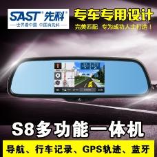 先科S8行车记录仪汽车用品淘宝主图