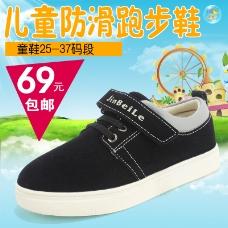 儿童防滑跑步鞋
