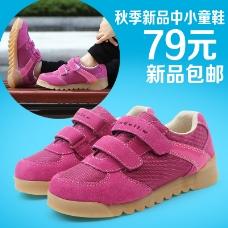 儿童秋季童鞋