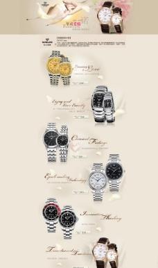 情侣手表设计海报PSD图片