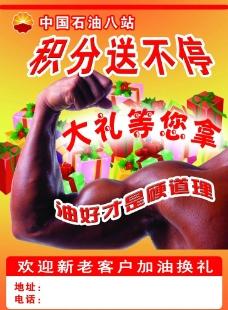 中国石油图片