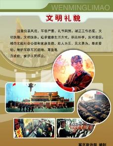 军队部队宣传牌图片