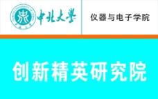 中北大学校徽图片