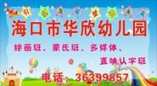 华欣幼儿园图片