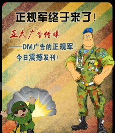 DM广告开业宣传单图片