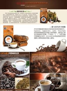 咖啡豆彩页设计图片