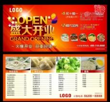 快餐店开业宣传单页图片