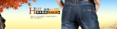 秋季牛仔裤热销广告