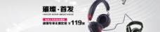 耳机海报PSD