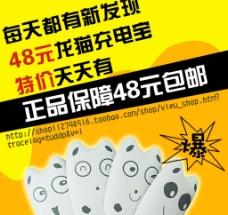 龙猫 充电宝 充电器