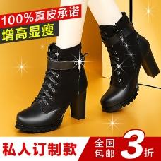 时尚女鞋海报主图