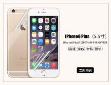 iPhone6手机贴膜素材