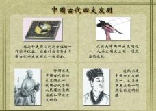 四大发明图片