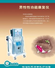 男性性功能康复仪图片
