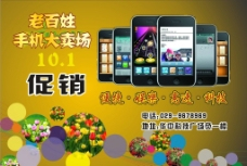 手机卖场海报图片