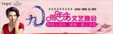周年庆舞台背景图片