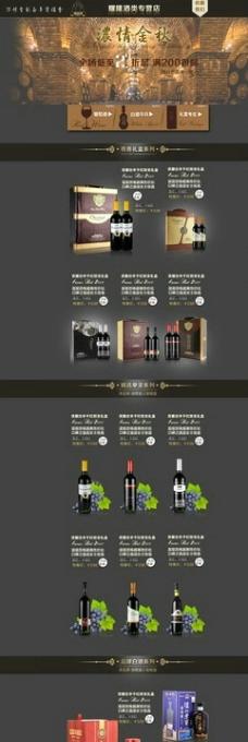 淘宝红酒页面图片