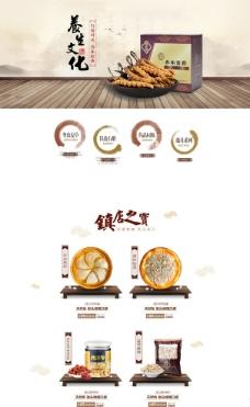 淘宝养生食材页面图片