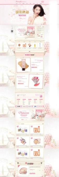 粉色风格淘宝化妆品模图片