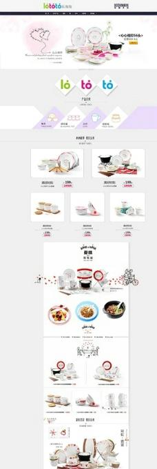 淘宝餐具模板图片