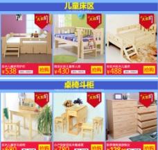 淘宝家具关联推荐销售图片