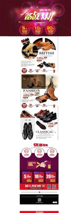 双11淘宝男鞋店铺装修图片