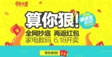 促销 海报 banner 淘图片