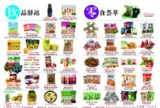 超市宣传册内页设计图片