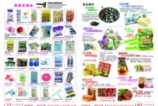 超市宣传内页版式设计图片