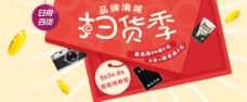 淘宝banner广告