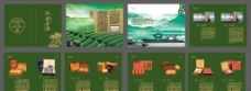 茶业画册图片