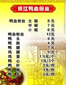 镇江鸭血粉丝展板图片