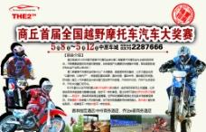 摩托车越野大赛单页图片
