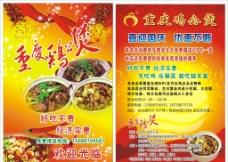 重庆鸡公煲宣传单图片