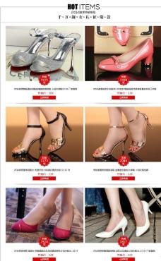 淘宝鞋子海报图片