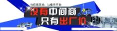 通栏banner图片